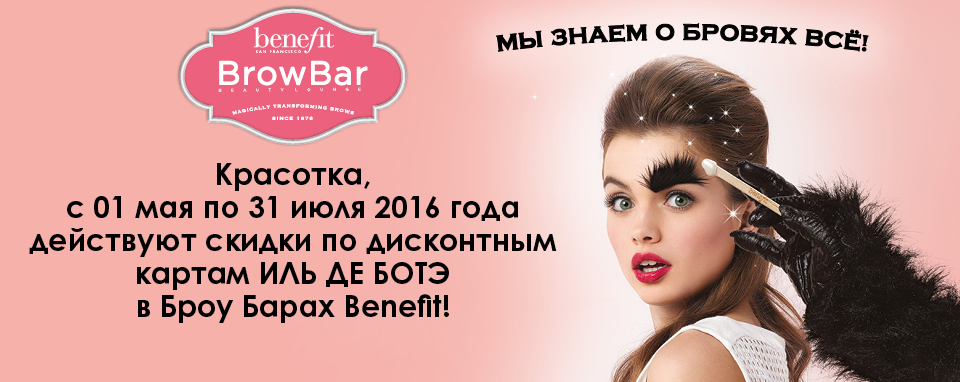 Benefit Brow Bar в ИЛЬ ДЕ БОТЭ