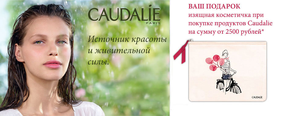 Новая коллекция Vinosource от Caudalie