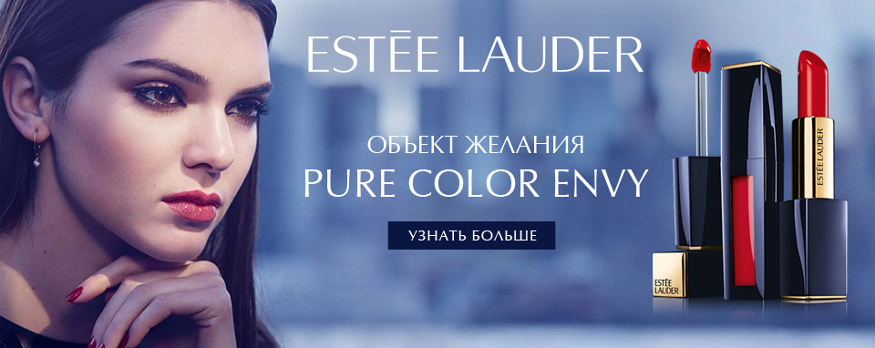 Объект желания Pure Color Envy от Estée Lauder